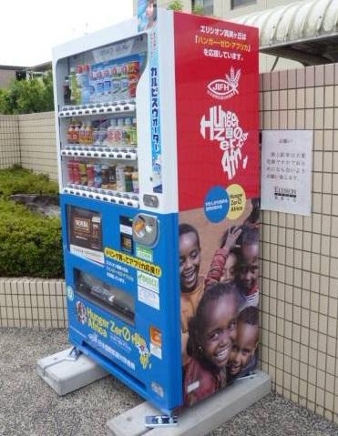 日本国際飢餓対策機構自販機