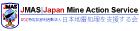 日本地雷処理を支援する会