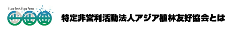 アジア植林友好協会寄付型自販機