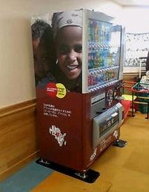 日本国際飢餓対策機構寄付型自販機